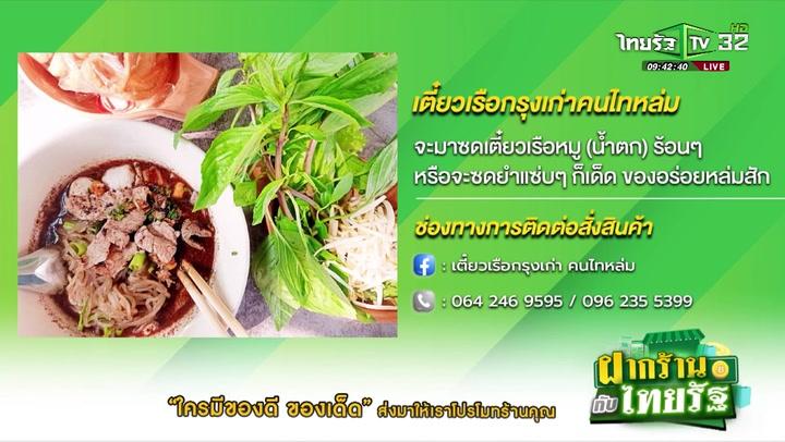 ฝากร้านกับไทยรัฐ :ร้าน เตี๋ยวเรือกรุงเก่าคนไทหล่ม