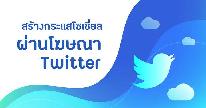 สร้างกระแสบนโลกโซเชี่ยลผ่านการโฆษณาบน Twitter