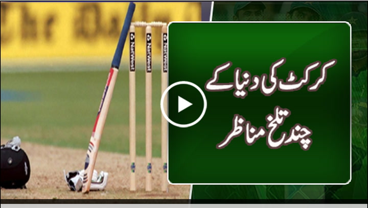 Most disrespectful moments from cricket world