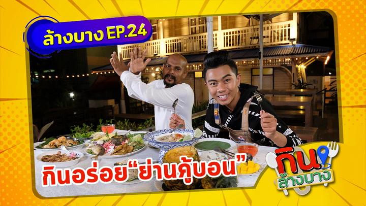 กินล้างบาง EP.24 | หมอปลา พาตระเวนกินของอร่อยย่านคู้บอน กรุงเทพฯ
