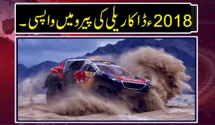 2018 Dakar Rally returns to Peru
