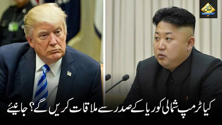 Will Trump meet with Kim Jong-un
