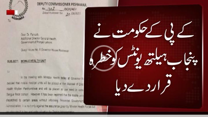 KP govt declares health units of Punjab as threat to law and order.