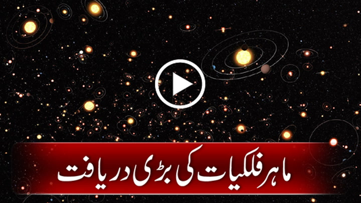 Astronomers Identify Nearly 100 New Exoplanets
