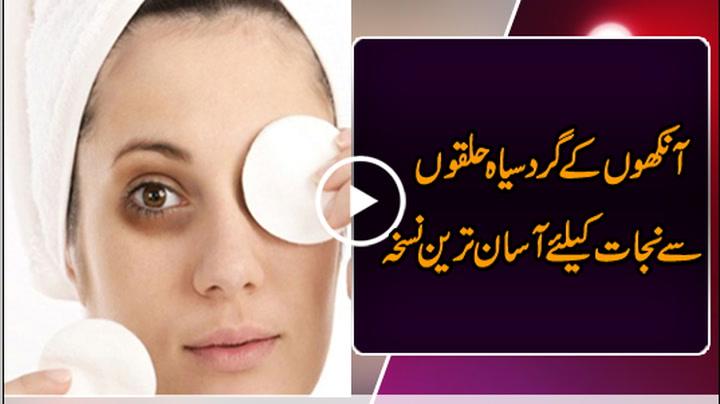How to reduce dark circles