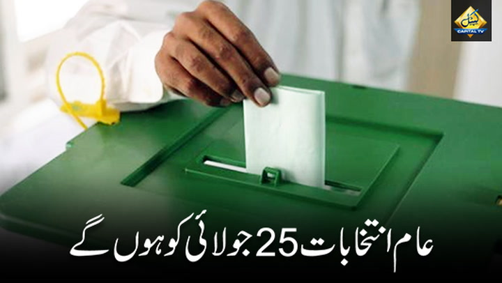 General Elections will be on July 25