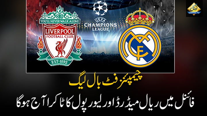 UEFA Champions League final 2018 between Real Madrid and Liverpool