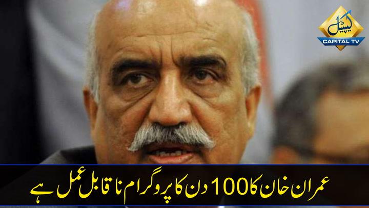 Imran Khan's 100 days agenda is unimplementable