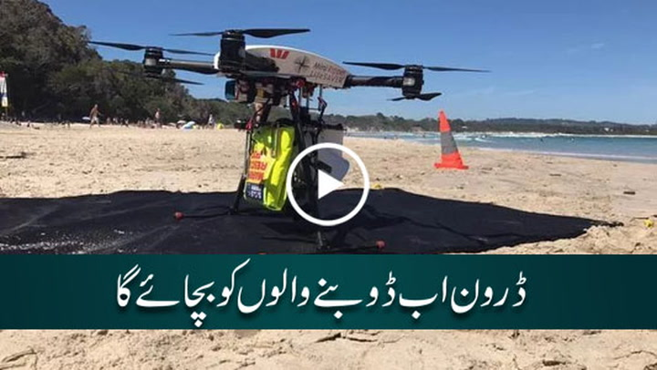 Australian Lifeguards Rescue Swimmers with Drone
