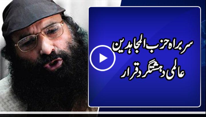 US declares Hizbul Mujahideen chief Syed Salahuddin as Global Terrorist