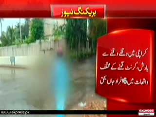 کراچی میں وقفے وقفے سے بارش، کرنٹ لگنے کے مختلف واقعات میں 6 افراد جاں بحق