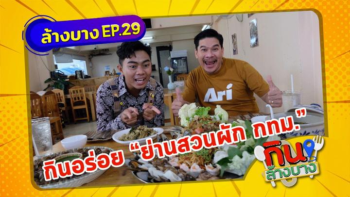 กินล้างบาง EP.29 | นุ้ย เชิญยิ้ม พาตระเวนกินของอร่อยย่านสวนผัก