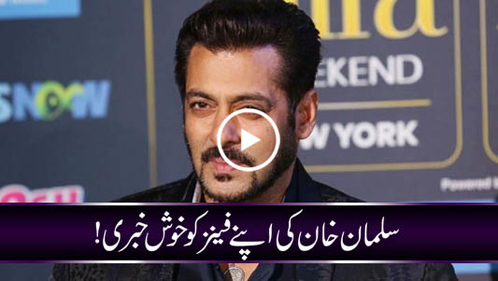 Salman To Launch New Talent Through His App