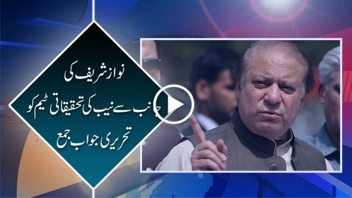Nawaz Sharif's counsel submits written answer to NAB