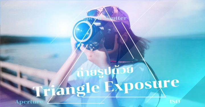 3 กฎเหล็กการถ่ายรูปสวยด้วย Triangle Exposure