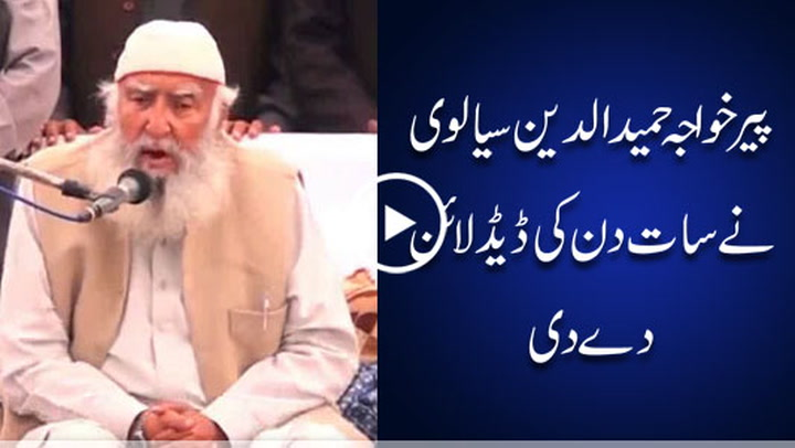 Pir Hameed ud Din Sialvi gives seven days deadline to government to impose Sharia in the country