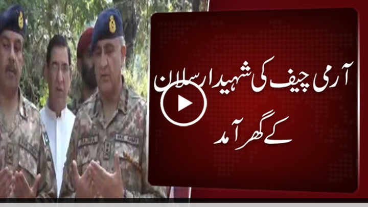COAS visits martyred Arslan Alam's residence, pays tribute