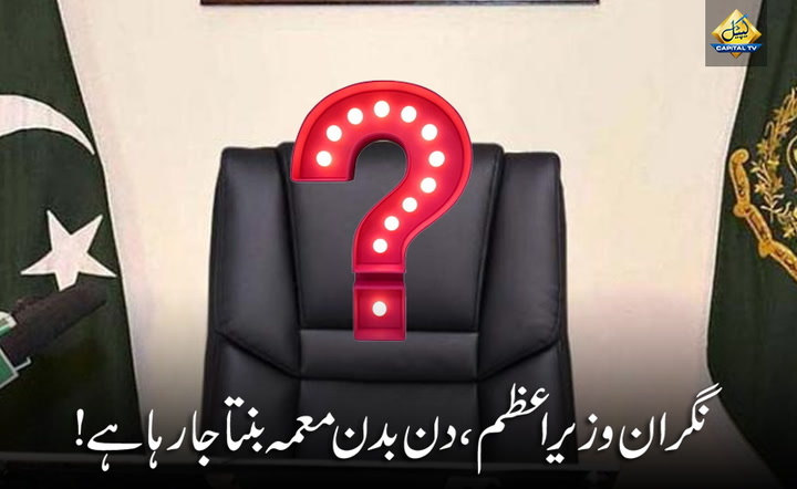 Mystery of Care Taker PM issue!