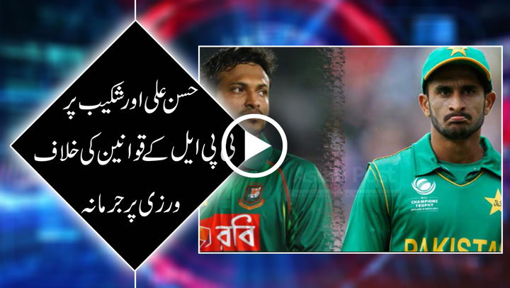 Hasan Ali, Shakib fined for misconduct during BPL match