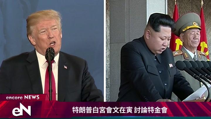 05.22.2018<P>特朗普白宮會文在寅 討論特金會