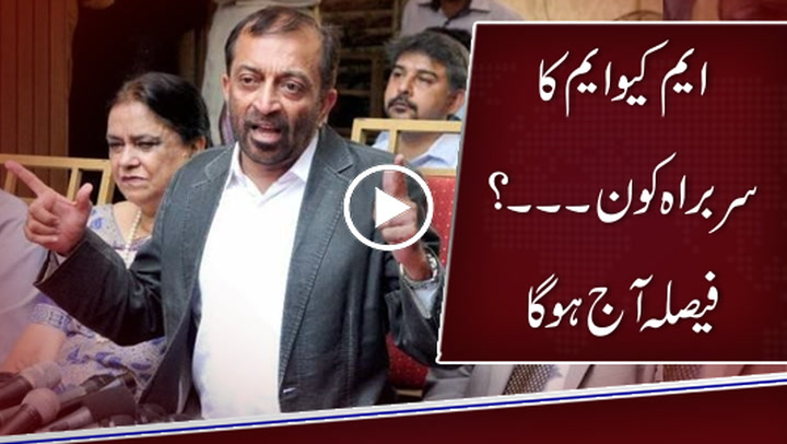 MQM-Pakistan's intra-party elections to be held today