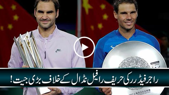Federer beats Nadal to clinch Shanghai Masters