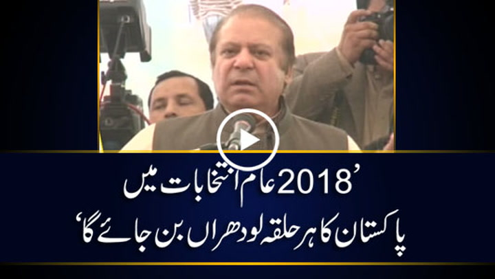 'Every constituency of Pakistan will become Lodhran in 2018 General Elections'