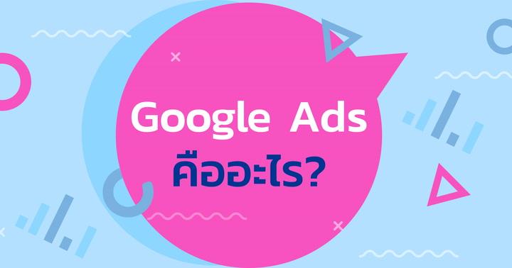 Google Ads คืออะไร