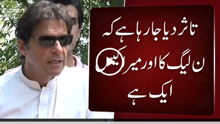 All my assets are in this country and registered to my name claims Imran Khan