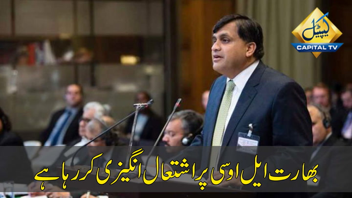 India is violating Human Rights, says spokesperson FO