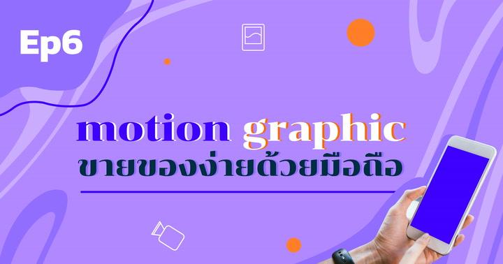 ทำ motion graphic ขายของง่ายๆด้วยมือถือ