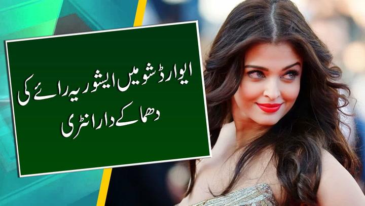 Aishwarya Rai Bachchan's grand entry at Nykaa FEMINA beauty award