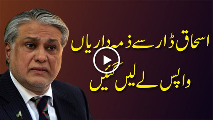 Portfolios taken back from Ishaq Dar