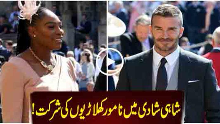 Royal Wedding: Sports stars Serena Williams and David Beckham among Guests