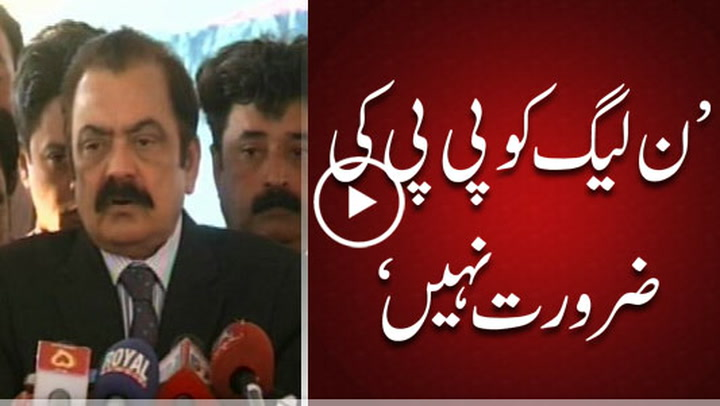 PML- N in no need to hand shake with PPP: Rana Sana Ullah