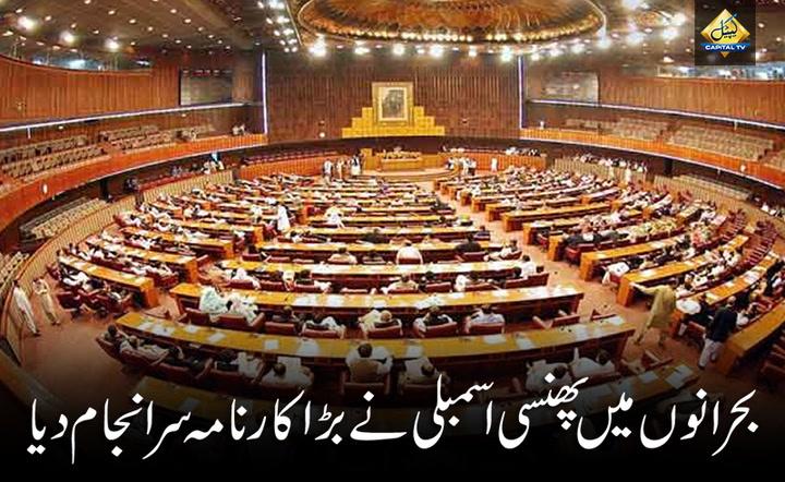 National Assembly's Big Achievement