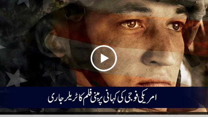 """Official Trailer of upcoming film """"Thank You for Your Service"""" released"""