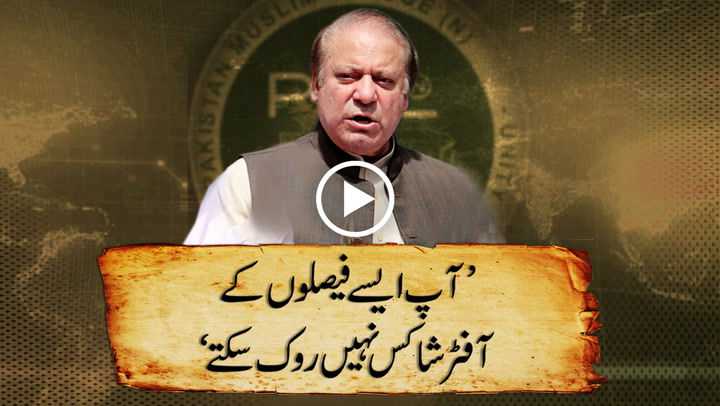 You can't stop aftershocks of such verdicts; says Nawaz