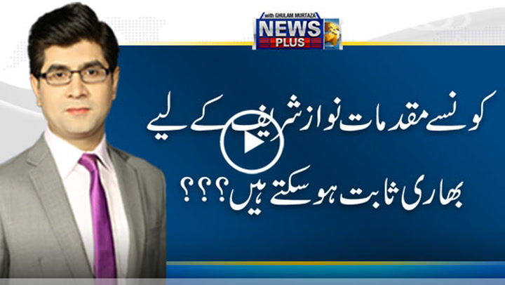 Which cases can be hard for Nawaz Sharif to face?