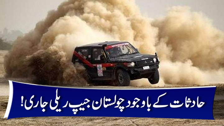Cholistan Jeep Rally; As many as 5 injured in different accidents