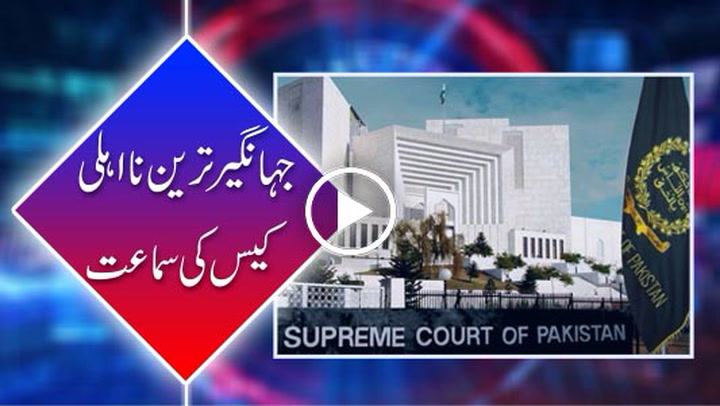 Hearing of disqualification case against Jahangir Tareen begins in SC