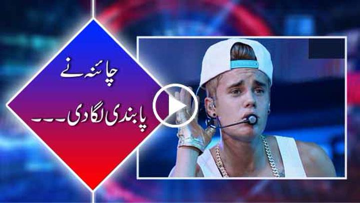 China Bans Justin Bieber