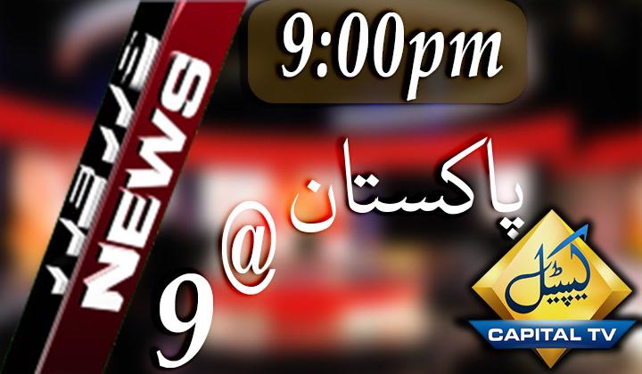 Pakistan at 9pm Headlines