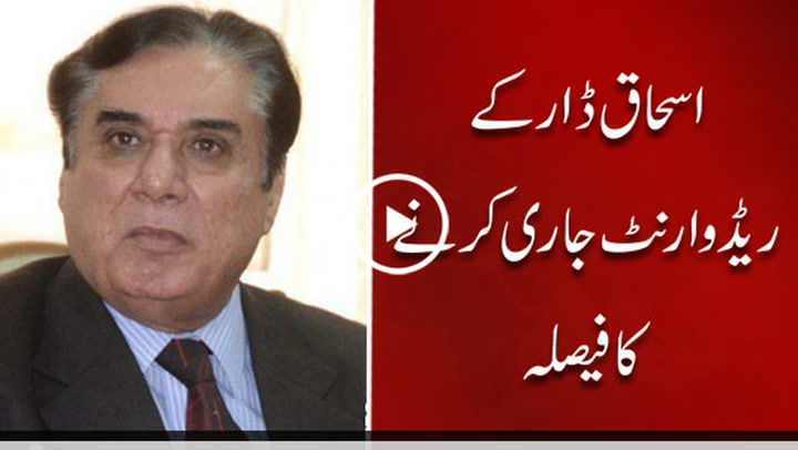 Chairman NAB Justice Javed Iqbal chairs executive board session