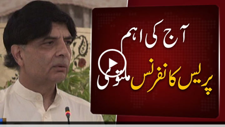 Chaudhry Nisar postpones his press conference