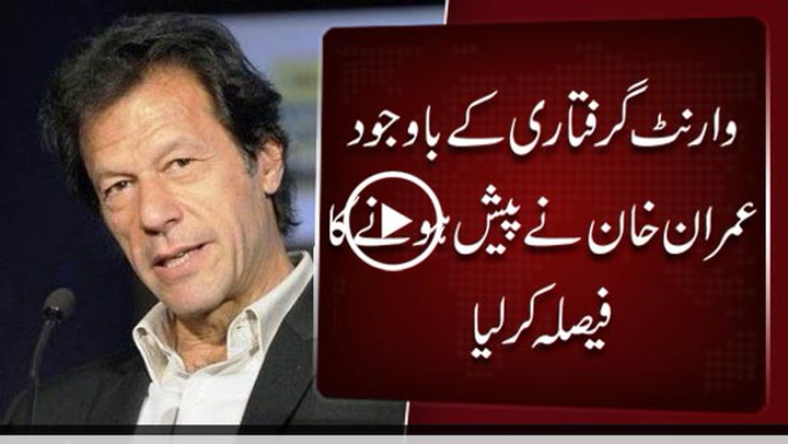 Imran Khan to appear before ECP on 26 OCT
