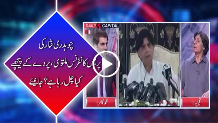 Ch Nisar's 'much-awaited' press conference postponed, yet again