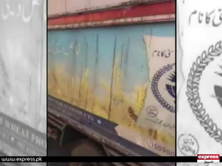 حکومت پنجاب نے عظمیٰ بخاری کے گھر کے باہر آٹے کا ڈھیر لگادیا