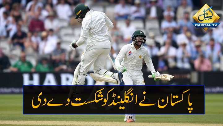 Lords: Pakistan beat England by 9 wickets