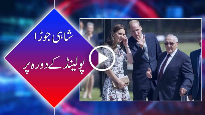 William, Kate visit concentration camp in Poland